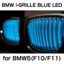【歳末バーゲンセール!】光るキドニーグリル BMW iGRiLLE(アイグリル) BLUE(ブルー)LED