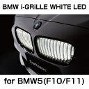 Super Sale!光るキドニーグリル BMW iGRiLLE(アイグリル) WHITE(ホワイト)LED 在庫限り