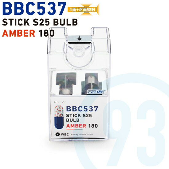 BREX STICK S25 BULB AMBER180 BBC537 ブレックス スティックS25バルブ アンバー180