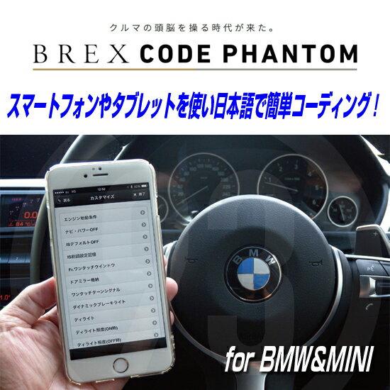 【SuperSale】NEW BREX CODE PHANTOM for BMW & MINI BKC990 バックアップ機能を搭載したアップグレード最新ヴァージョン!