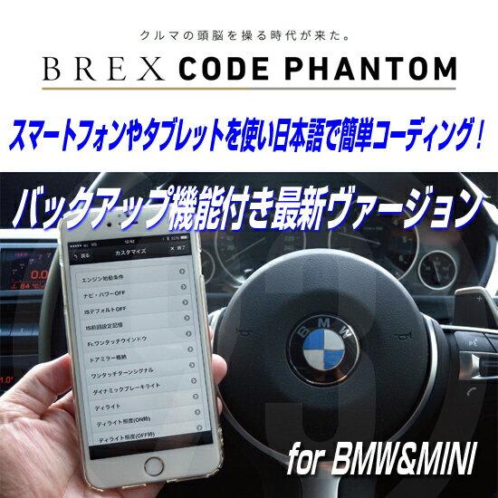 【ポイント10倍】BREX CODE PHANTOM for BMW & MINI BKC990 Ver.2 CODING CONTROL バックアップ機能を搭載した最新ヴァージョン!★リニューアルパッケージで新登場!★