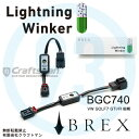 【Sale】BREX Lightning Winker for Volkswagen(フォルクスワーゲン) BGC740(ブレックス ライトニングウィンカー)