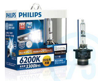 PHILIPS(�ե���åץ�)��������HID�Х��D2S/D2R����X-tremeUlitinonXGHID6200K3300lm