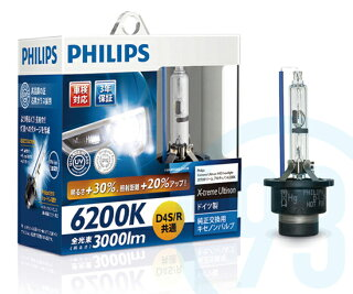 PHILIPS(�ե���åץ�)��������HID�Х��D4S/D4R����X-tremeUlitinonXGHID6200K3000lm