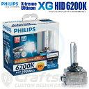 【送料込み】明るさ35%アップ! PHILIPS フィリップスD1S 85415XGX2 X-treme Ultinon XG HID 6200K 2900ルーメン 純正交換用HIDバルブ