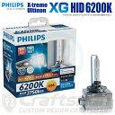 【送料込み】明るさ25%アップ! PHILIPS フィリップスD3S 42403XGX2 X-treme Ultinon XG HID 6200K 2750ルーメン 純正交換用HIDバルブ