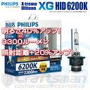 明るさ40%アップ!PHILIPS フィリップス D2S/D2R共用 6200K 3300ルーメン 85222XGX2 X-treme Ulitinon XG ...