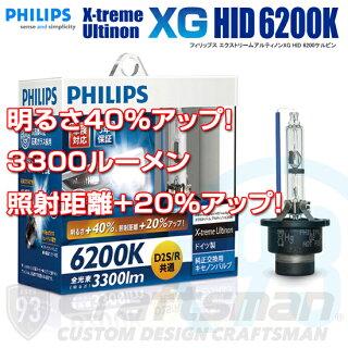 PHILIPS(フィリップス)純正交換用HIDバルブD2S/D2R共用X-tremeUlitinonXGHID6200K3300lm