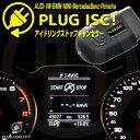 【数量限定セール】PLUG ISC!アイドリングストップキャンセラー for BMW(F系モデル:プラグコンセプト) PL-ISC-B001 PLUG CONC...