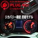 リカバリー搭載!PL2-NS-A001 NEW PLUG NS Ver.2.0 ニードルスイープ for AUDI(プラグコンセプト)