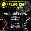 リカバリーモード搭載!PLUG ISC!アイドリングストップキャンセラー for Volkswagen(プラグコンセプト) PL2-ISC-V001 PLUG CONCEPT!