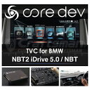 【BMW iDrive5.0対応TVキャンセラー】core dev TVC for BMW NBT2 iDrive5.0 / NBT ★CodeTech CAM