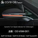 【フォルクスワーゲン用】 core OBJ select CO-VSW-001 流れるドアミラーウィンカー Dynamic Turn Signal Indicator for Volkswagen / Golf7,Golf7.5,Golf Touran
