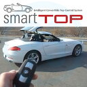 smartTOP スマートトップ for BMW Z4(E89),3シリーズカブリオレ(E93) mods4cars(モッズ・フォー・カーズ) メーカー保証付(...