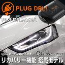 【新製品】PL3-DRL-A001 for AUDI-A/S/RS4(8K/B8) デイライト PL2-DRL-A001後継品 PLUG CONCEPT3.0
