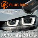 【新製品】PL3-DRL-V001 for VW GOLF7,GOLF7.5 デイライト PL2-DRL-V001後継品 PLUG CONCEPT3.0