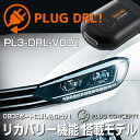 PLUG DRL! PL3-DRL-V001 for VW Golf Touran (1T/5T) デイライト PLUG CONCEPT3.0