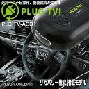 【新製品】PL3-TV-A001 for アウディ テレビキャンセラー PL2...