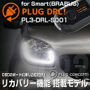 PLUG DRL! PL3-DRL-S001 for smart用(W453,C453,A453)※BRABUS OK! PLUG CONCEPT3.0