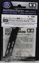HG カーボンマルチ補強プレート(1.5mm)【タミヤ ミニ四駆用パーツ GP.495 ITEM15495】