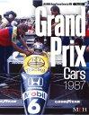 NO20. Grand Prix Cars 1987 Joe HONDA Racing Pictorial Series by HIRO NO20【MFH BOOK】