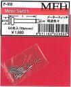 メータースイッチ/meter swich用途色々