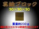 真鍮ブロック(brass cube) 30×30×30 約230g
