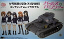 ガールズ&パンツァー IV号戦車D型改(F2型仕様)エンディングVer.プラモデル【ぺあどっと PD47】