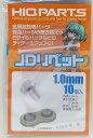 JDリベット1.0mm 10個入 外径1.0mm 軸径0.5mm 真鍮製メッキ済
