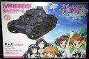 1/72 IV号戦車D型 あんこうチーム ガールズ&パンツァー【1/72 PLATZ/プラッツ】