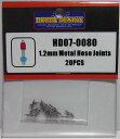 1.2mm Metal Hose Jeints 20pcs【ホビーデザイン HD07-0080】