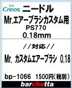 Mr.エアブラシ カスタム用 0.18mm PS770 ニードル【GSIクレオス取寄せ純正】