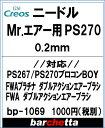Mr.エアブラシ PS267/PS270 0.2mm メーカー純正ニードル【GSIクレオス取寄せ純正】