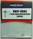 φ1mm Tapered Head Rivets(20PCS)【ホビーデザイン HD07-0084】
