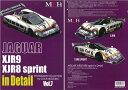 JAGUAR XJR9 / XJR8 sprint in Detail【MFH BOOK PHOTOGRAPH COLLECTION Vol.6】