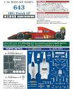 1/20 フェラーリ643 フランスGP【トランスキット 1...