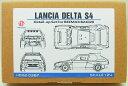 1/24 ランチア デルタ S4 ディティールアップ セット(アオシマ BEEMAX対応)【ホビーデザイン HD02-0387】