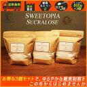 スイートピア スクラロース 顆粒 800g×3個 1袋当たり1867円♪ 送料無料 0kcal 糖類0 エリス
