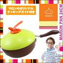 【送料無料】<IH・ガス火対応>MR-002 マロンさんのマロンパン 24cm <フライパン・片手鍋兼用> 30051-05_TH