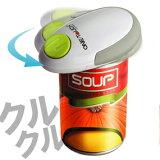 【即納OK!】自動缶切り 缶アーク (52〜153mm缶用)