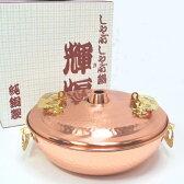 【あす楽】【送料無料、沖縄800円】純銅製 しゃぶしゃぶ鍋 輝煌 26cm≪日本製≫