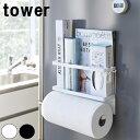 NEW! TOWER/タワー マグネットキッチンペーパー&ラップホルダー約幅29×奥行8×20cm 山崎実業