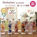 送料無料 ハーバリウム 父の日 母の日 Herbarium ...