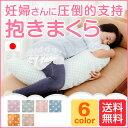 [送料無料] 抱き枕 授乳クッション 妊婦 妊婦用 女性 授乳 抱きまくら 抱枕 抱き枕カバー