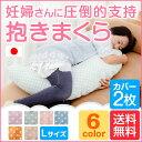 [送料無料] 抱き枕 授乳クッション Lサイズ 《洗い替えカバー2枚》 妊婦 妊婦用 女性 授乳