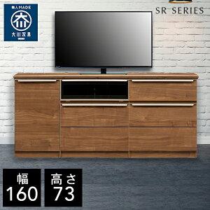 【自社製造商品/開梱設置送料無料】 SR テレビ台 チェ