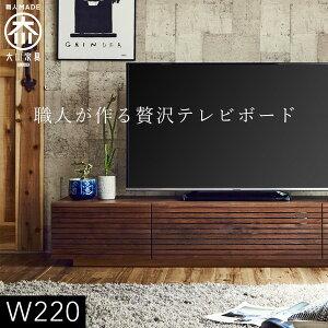 【開梱設置送料無料/受注製作】 幅220cm テレビボード
