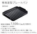 ノーリツ オプション 波型プレートパン(別売品) DP0141 ※オプション品だけでの販売は行っておりません。