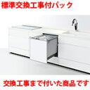 【超お得な交換工事費込セット(商品+基本交換工事費)】 NP...
