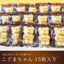 マドレーヌ ギフト「こぐまちゃん」15枚入り【お歳暮 お年賀】